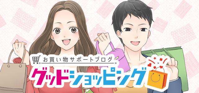 お買い物サポートブログ【ホームメイト・リサーチ-グッドショッピング】